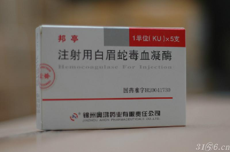 注射用白眉蛇毒血凝酶