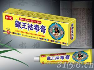 藏王祛毒膏