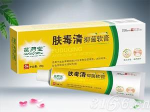 肤毒清抑菌软膏招商