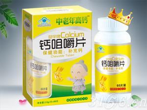 中老年高钙咀嚼钙片(60片)