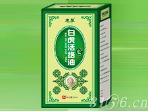白虎活络油(康聚)