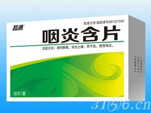咽炎含片招商