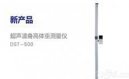 电子身高体重测量仪DST-500