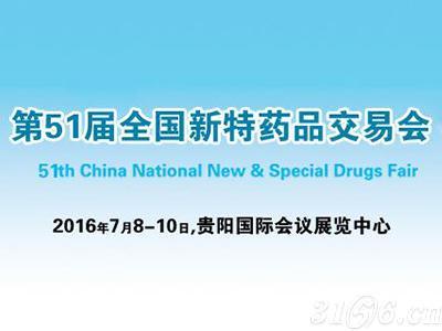 第51届全国新特药品交易会诚邀您的到来