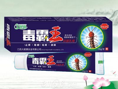 毒霸抑菌乳膏