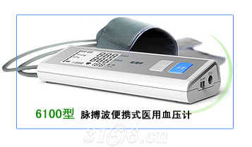 脉搏波医用便携式血压计RBP-6100