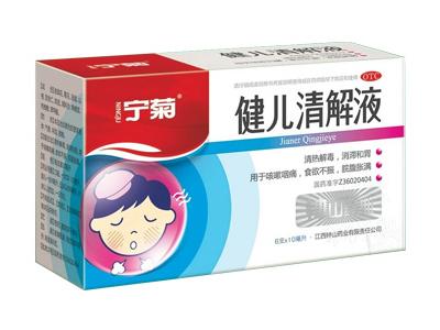 健儿清解液-咳嗽咽痛,健胃消食,三效合一