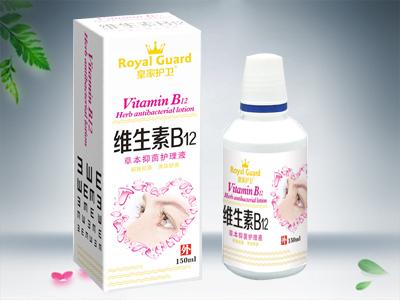 维生素B12洗眼液