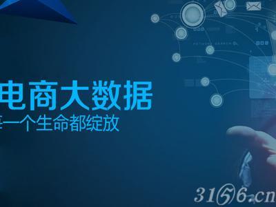 《中国医药电商大数据分析报告》正式发布