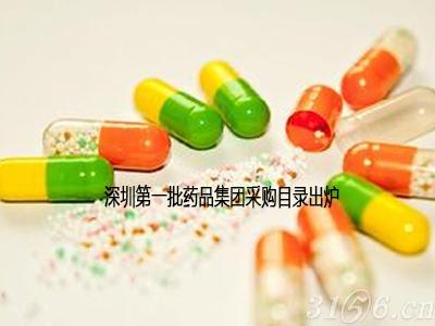 深圳第一批药品集团采购目录出炉(附401品种清单)