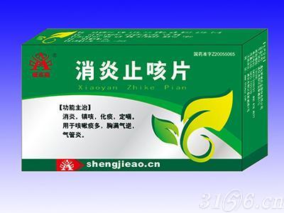 消炎止咳片招商