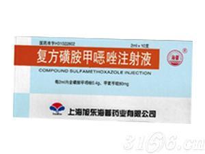 复方磺胺甲恶唑注射液