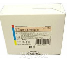 多种微量元素注射液II(安达美)