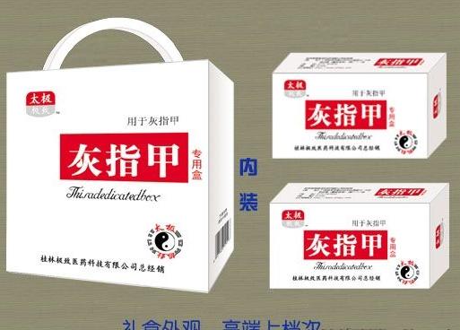 灰指甲专用盒-礼盒装