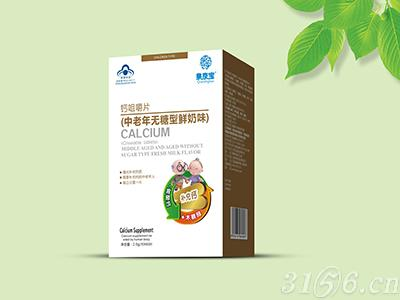 钙咀嚼片(中老年无糖型鲜奶味)招商