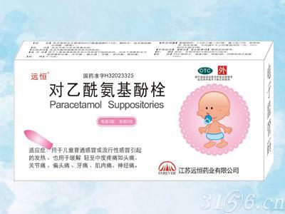 江蘇遠恒藥業有限公司