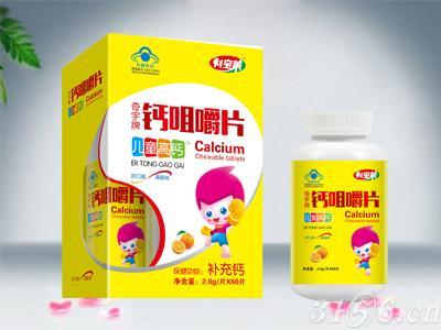 鈣咀嚼片-兒童高鈣