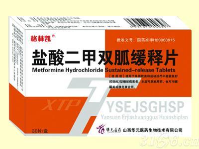 鹽酸二甲雙胍緩釋片 (紅)