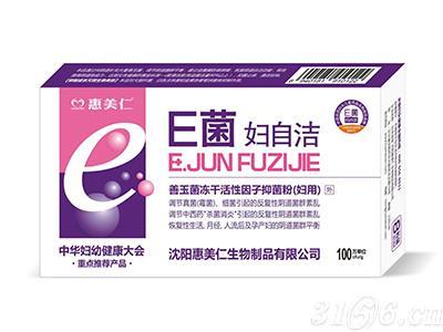 E菌妇自洁冻干活性因子抑菌粉(妇用)招商