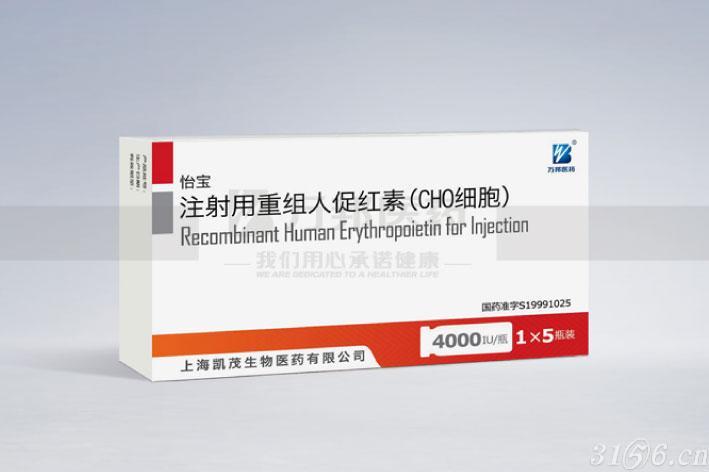 注射用重组人促红素(CHO细胞)