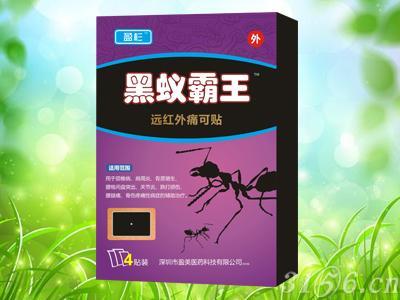 黑蚁霸王远红外痛可贴