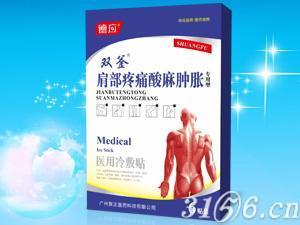 肩部疼痛酸麻肿胀(6贴)
