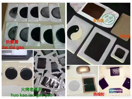 黑贴膏贴剂产品