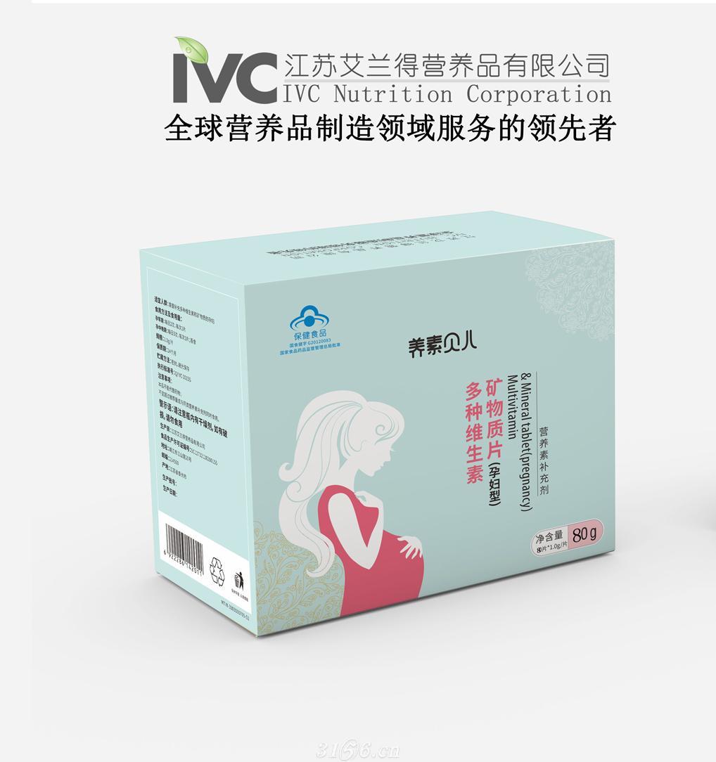 多种维生素矿物质片孕妇型