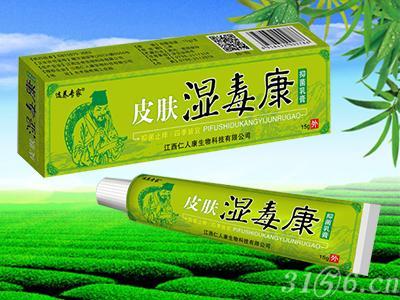 皮肤湿毒康 抑菌乳膏