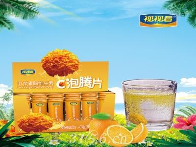 叶黄素酯维生素C泡腾片