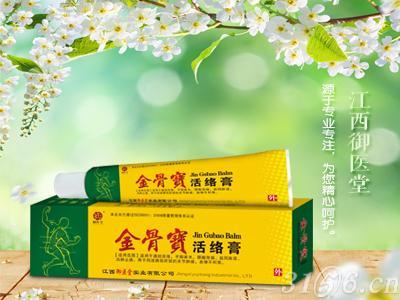 老赖铍金骨宝活络膏