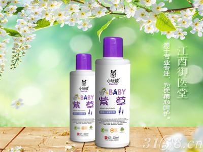 紫草保健浴