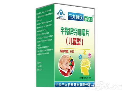 三九佰氏宇露牌钙咀嚼片(儿童型)