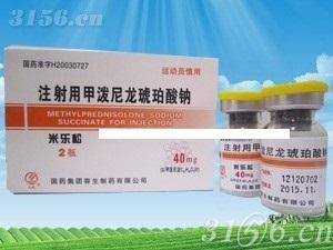 注射用甲泼尼龙琥珀酸钠(米乐松)