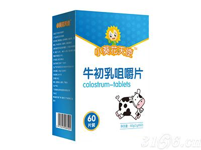 小葵花天使牛初乳钙咀嚼片