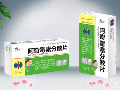 阿奇霉素分散片(儿童)招商