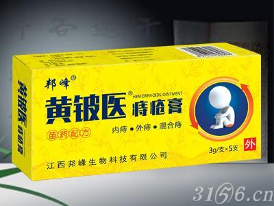 黄铍医痔疮膏