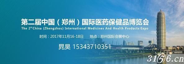 第二届中国(郑州)国际医药保健品博览会邀请函