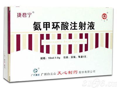 氨甲环酸注射液招商