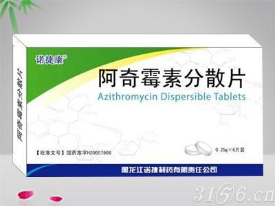 阿奇霉素分散片(三精)