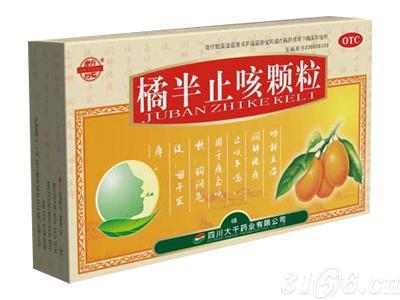 橘半止咳颗粒(6袋)
