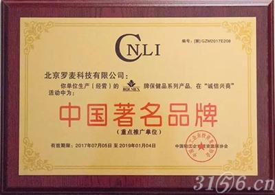 喜讯!罗麦牌保健品荣膺中国著名品牌