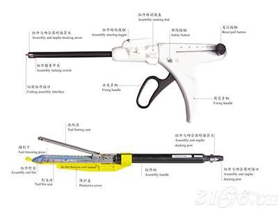 腔镜切割吻合器