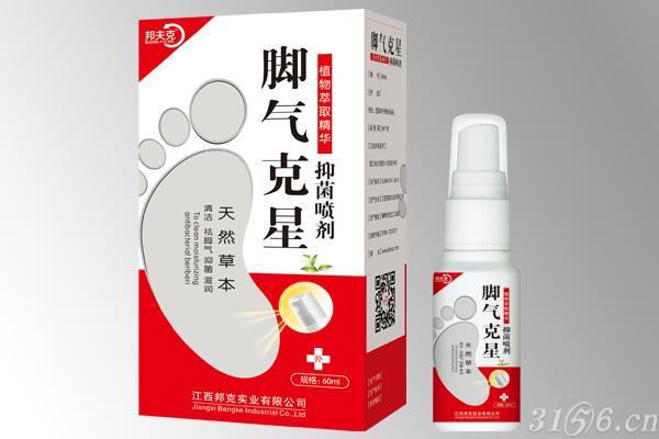 脚气克星-抑菌喷剂
