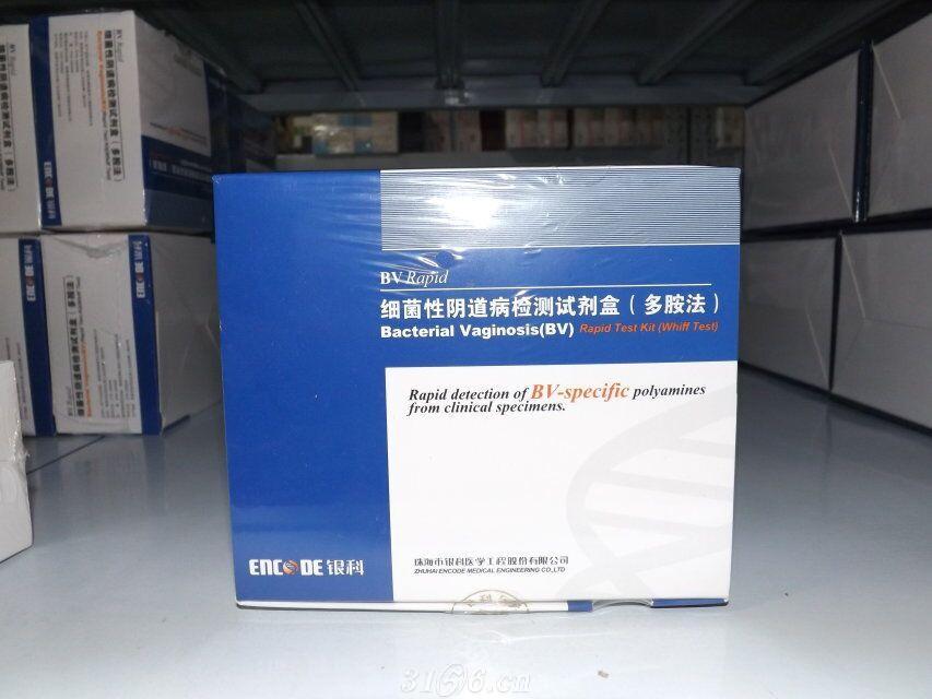 细菌性阴道病检测试剂盒(BV)