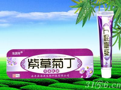 紫草菊丁草本乳膏