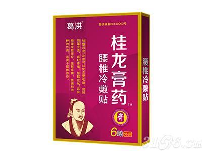 桂龙膏药腰椎冷敷贴