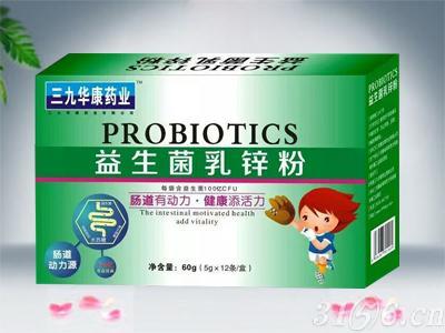 三九华康-益生菌乳锌粉