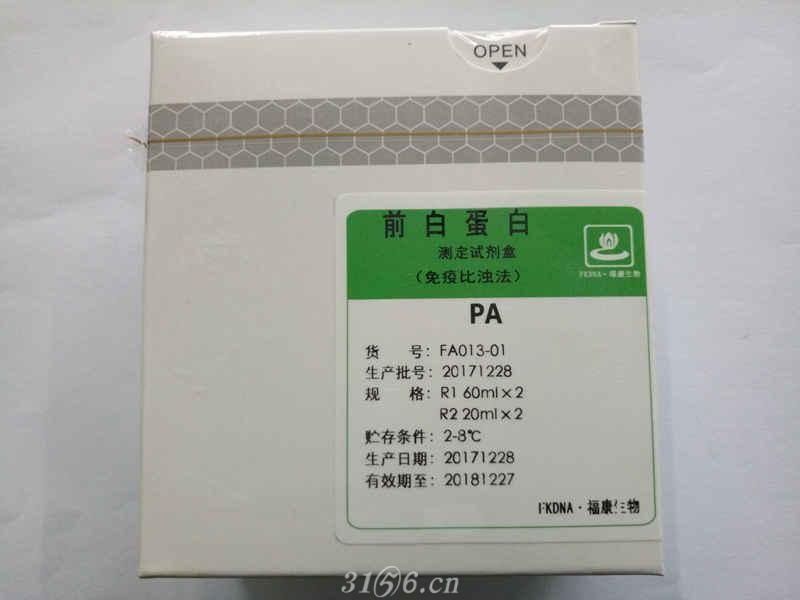 前白蛋白测定试剂盒(免疫比浊法)