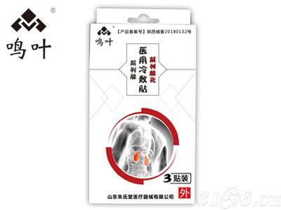 鳴葉前列腺醫用冷敷貼前列腺炎3貼裝
